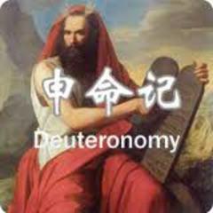 Deuteronomy_02_150