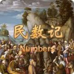 bible_numbers_04_chinese150