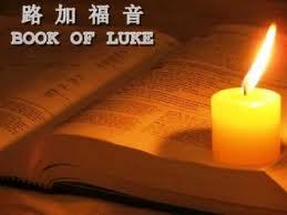 luke_02_chinese