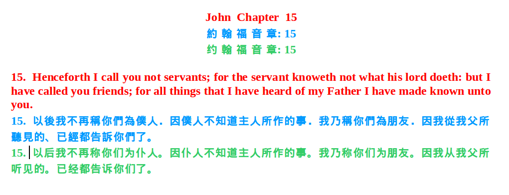 verse_john15_for_bible_site